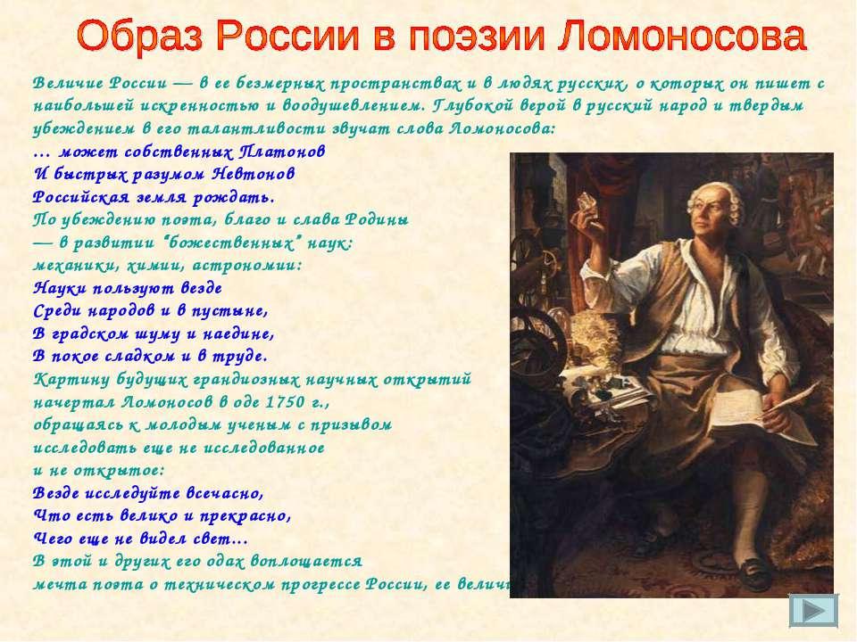 Величие России — в ее безмерных пространствах и в людях русских, о которых он...