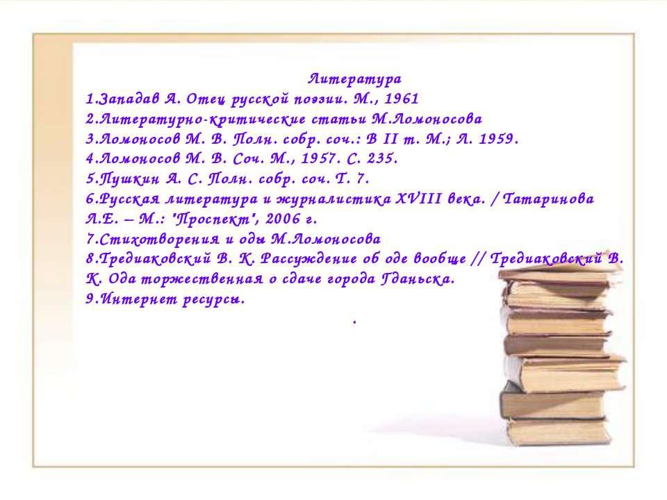 Литература Западав А. Отец русской поэзии. М., 1961 Литературно-критические с...