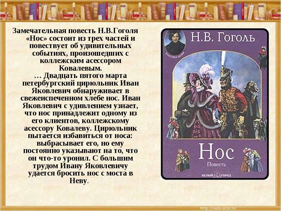 Замечательная повесть Н.В.Гоголя «Нос» состоит из трех частей и повествует об...