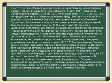 В окт. 1917 член Петроградского военно-революционного комитета. Избран членом...