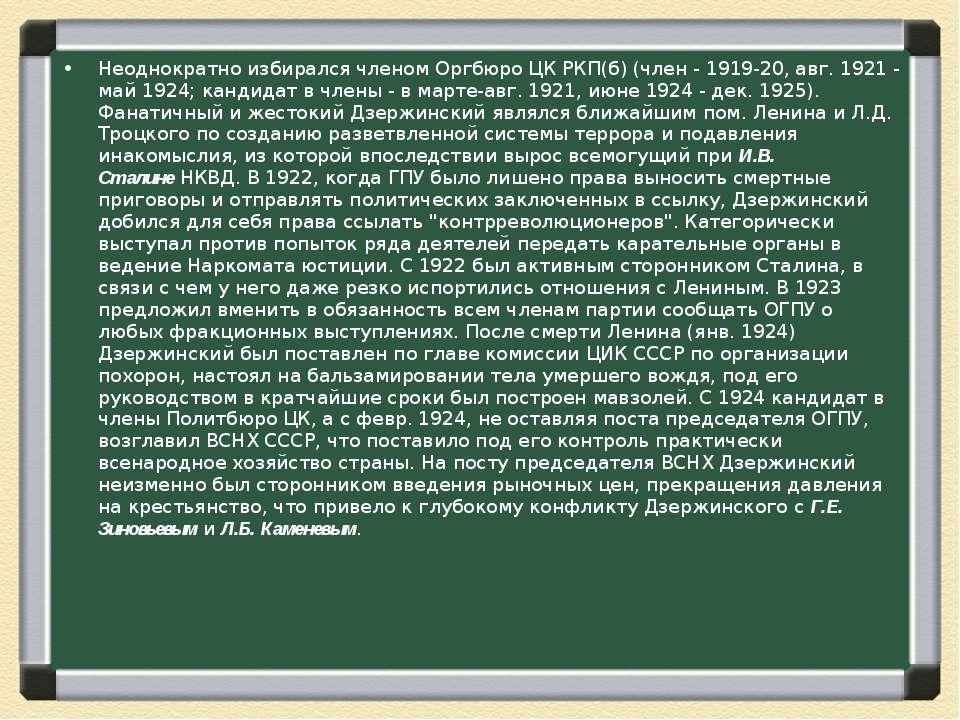 Неоднократно избирался членом Оргбюро ЦК РКП(б) (член - 1919-20, авг. 1921 - ...