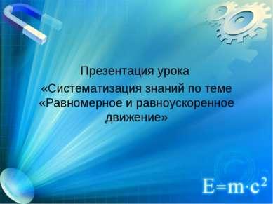 Презентация урока «Систематизация знаний по теме «Равномерное и равноускоренн...