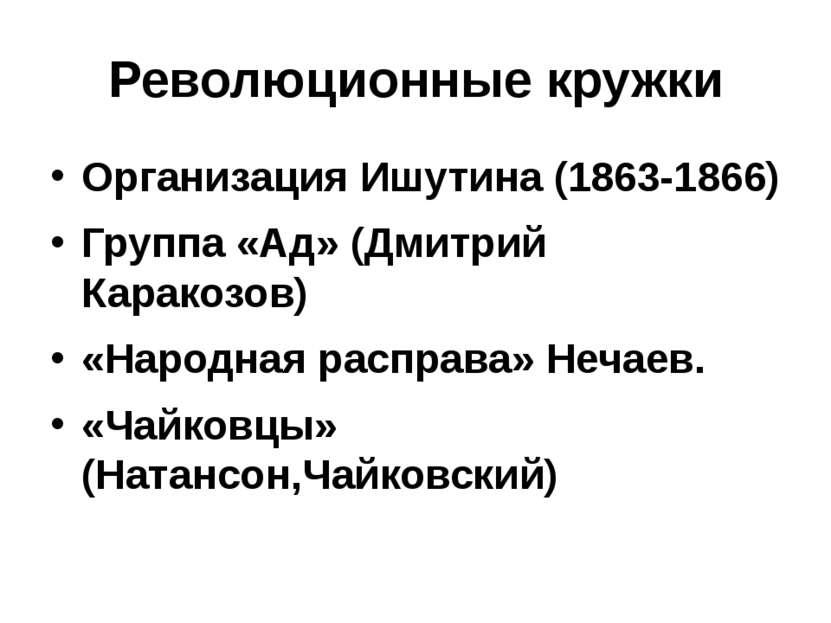 Революционные кружки Организация Ишутина (1863-1866) Группа «Ад» (Дмитрий Кар...
