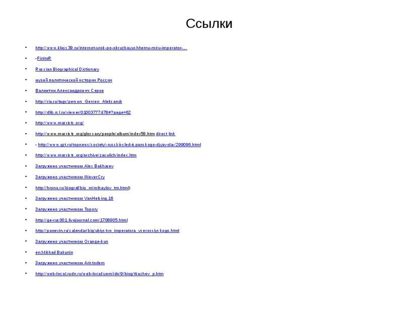 Ссылки http://www.klass39.ru/internet-urok-po-okruzhayushhemu-miru-imperator-...