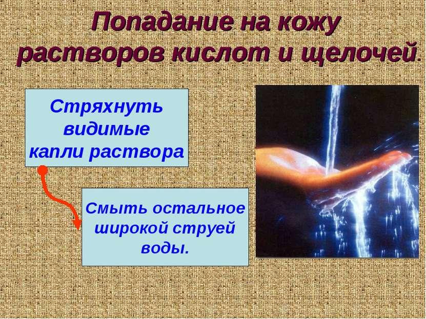 Попадание на кожу растворов кислот и щелочей. Стряхнуть видимые капли раствор...