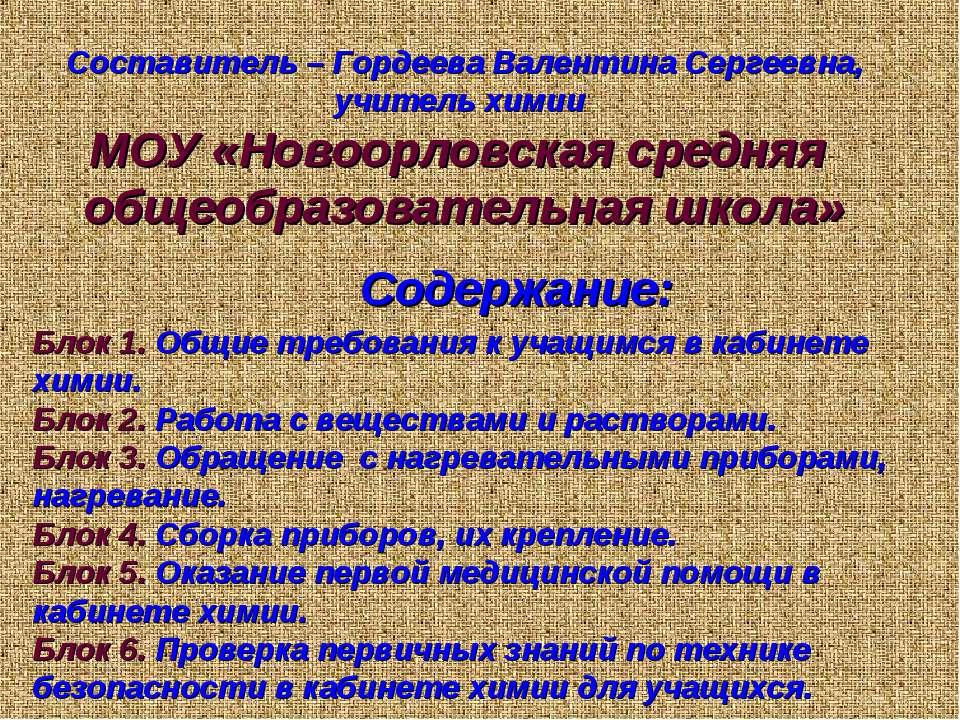 Составитель – Гордеева Валентина Сергеевна, учитель химии МОУ «Новоорловская ...