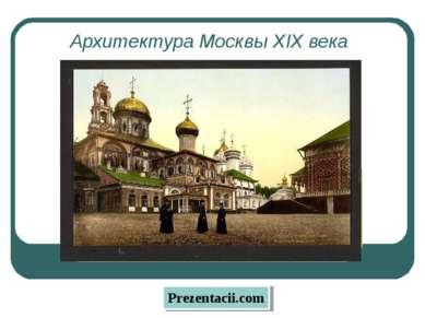 Архитектура Москвы XIX века