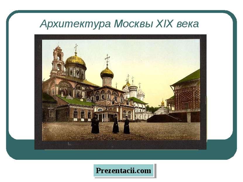 Архитектура Москвы XIX века Prezentacii.com