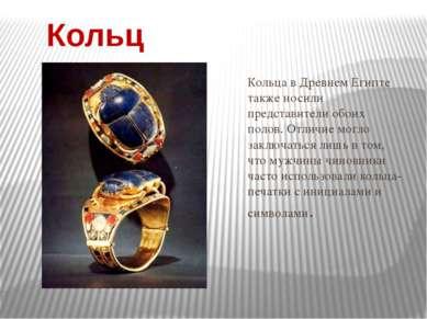 Кольца в Древнем Египте также носили представители обоих полов. Отличие могло...