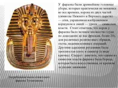 Погребальная маска египетского фараона Тутанхамона У фараона были древнейшие...
