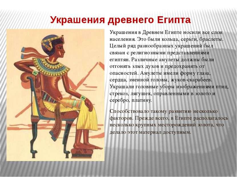 Украшения древнего Египта Украшения в Древнем Египте носили все слои населени...