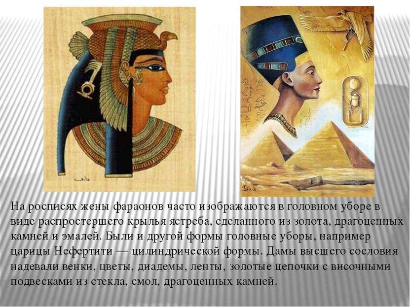 На росписях жены фараонов часто изображаются в головном уборе в виде распрост...