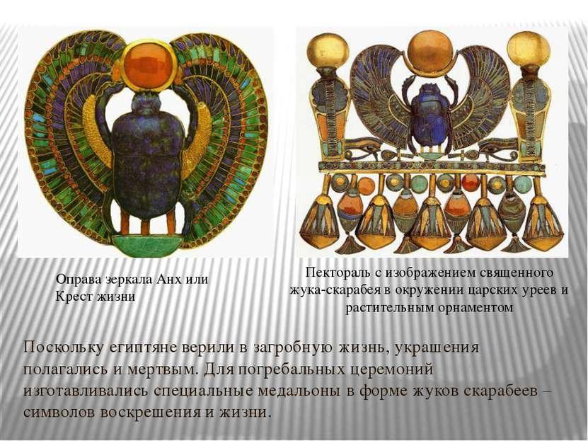 Оправа зеркала Анх или Крест жизни Поскольку египтяне верили в загробную жизн...