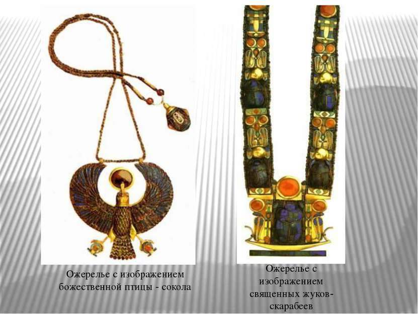 Ожерелье с изображением божественной птицы - сокола Ожерелье с изображением с...