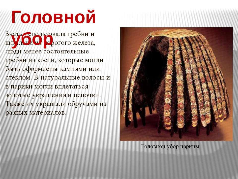 Головной убор царицы Знать использовала гребни и шпильки из дорогого железа, ...