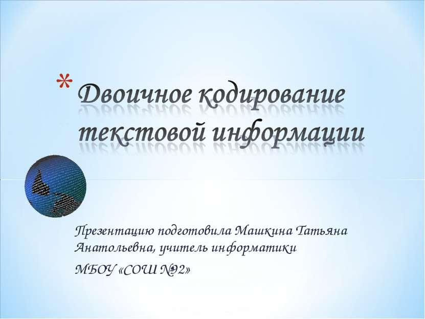 Презентацию подготовила Машкина Татьяна Анатольевна, учитель информатики МБОУ...