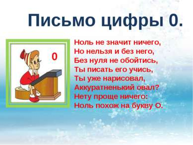 Письмо цифры 0. Ноль не значит ничего, Но нельзя и без него, Без нуля не обой...