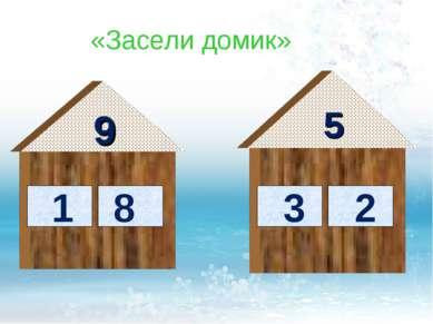 9 1 8 «Засели домик» 5 3 2
