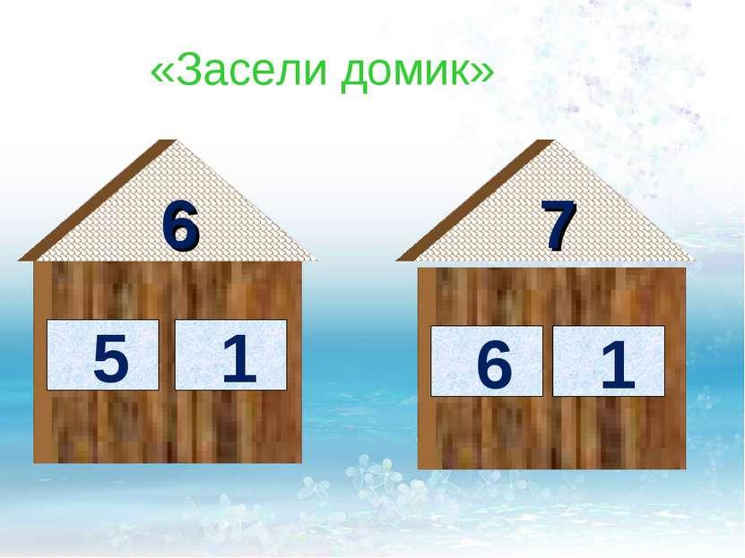 6 7 5 1 6 1 «Засели домик»