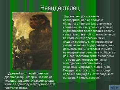 Неандерталец Древнейших людей сменили древние люди, которых называют неандерт...