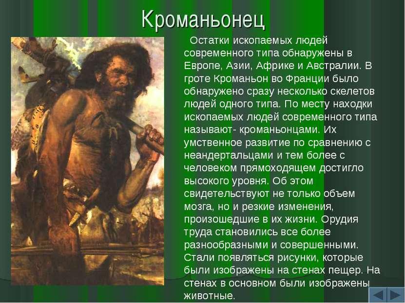 Кроманьонец Остатки ископаемых людей современного типа обнаружены в Европе, А...