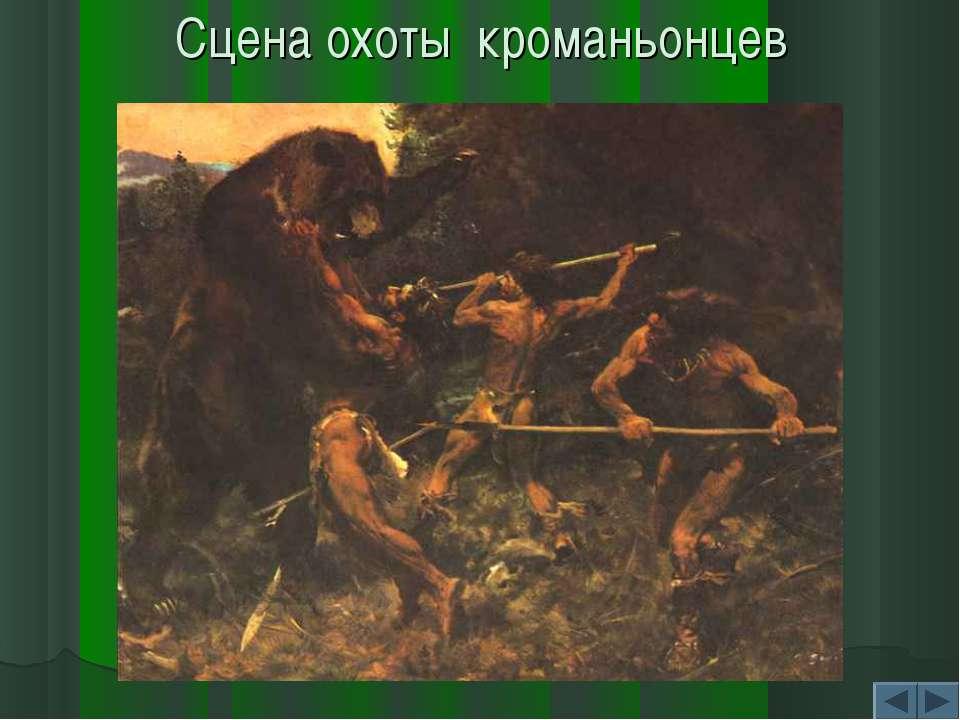 Сцена охоты кроманьонцев