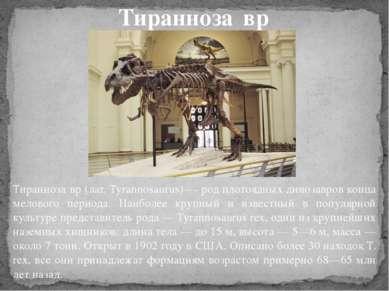 Тиранноза вр (лат. Tyrannosaurus) — род плотоядных динозавров конца мелового ...