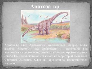 Апатоза вр (лат. Apatosaurus, «обманчивый ящер»), более широко известный как ...