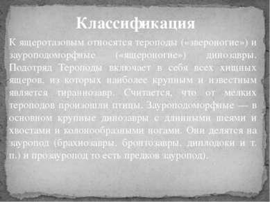 К ящеротазовым относятся тероподы («звероногие») и зауроподоморфные («ящероно...