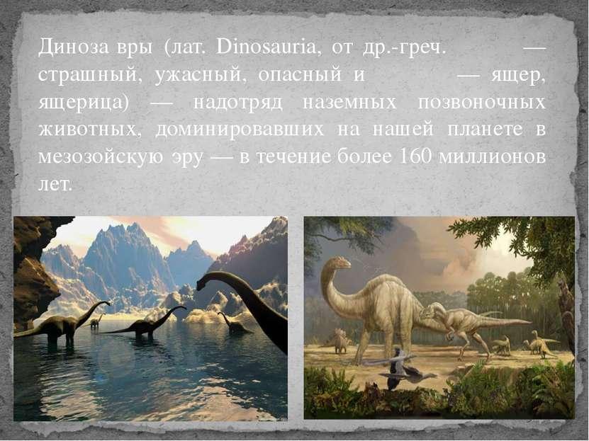 Диноза вры (лат. Dinosauria, от др.-греч. δεινός — страшный, ужасный, опасный...