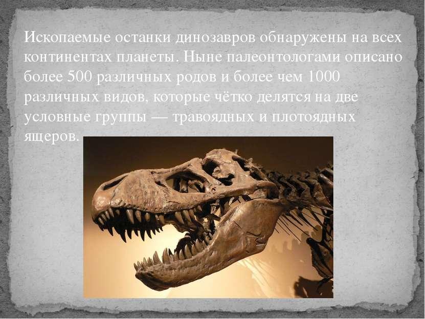 Ископаемые останки динозавров обнаружены на всех континентах планеты. Ныне па...