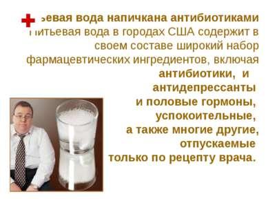Питьевая вода напичкана антибиотиками Питьевая вода в городах США содержит в ...