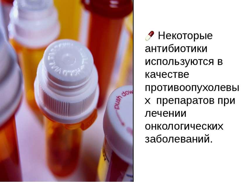 Некоторые антибиотики используются в качестве противоопухолевых препаратов пр...
