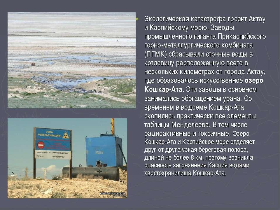Экологическая катастрофа грозит Актау и Каспийскому морю. Заводы промышленног...