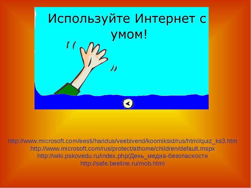 http://www.microsoft.com/eesti/haridus/veebivend/koomiksid/rus/html/quiz_ks3....