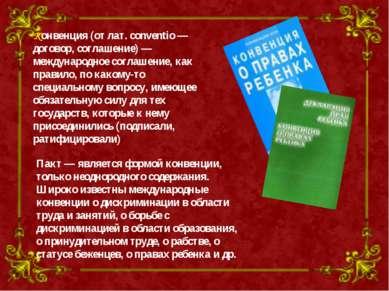 Пакт — является формой конвенции, только неоднородного содержания. Широко изв...