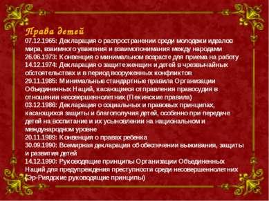 Права детей 07.12.1965: Декларация о распространении среди молодежи идеалов м...