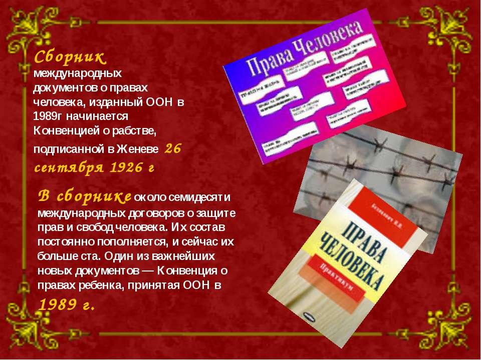 Сборник международных документов о правах человека, изданный ООН в 1989г начи...