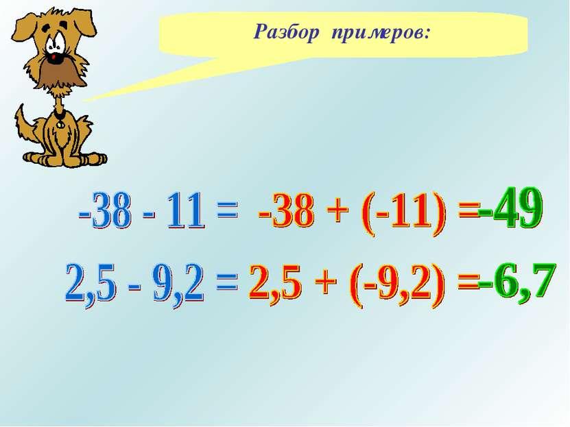 Разбор примеров: