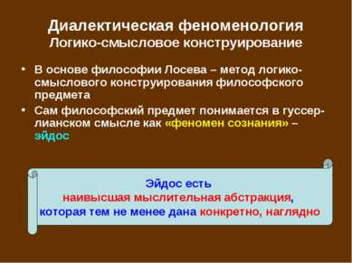 Диалектическая феноменология Логико-смысловое конструирование В основе филосо...
