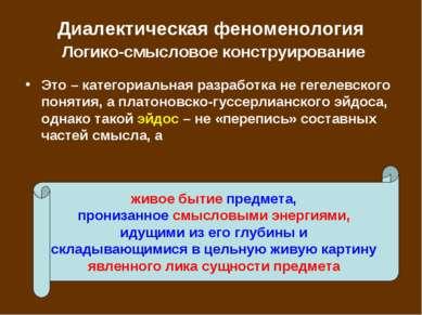 Диалектическая феноменология Логико-смысловое конструирование Это – категориа...