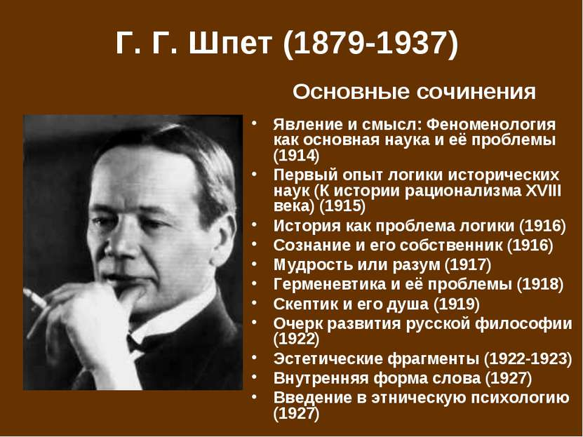 Г.Г.Шпет (1879-1937) Явление и смысл: Феноменология как основная наука и её...