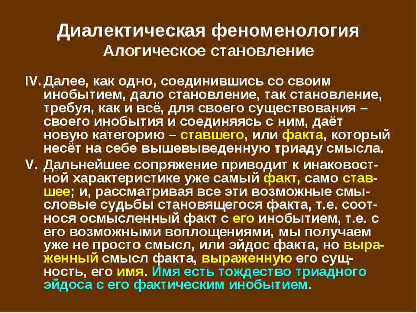 Диалектическая феноменология Алогическое становление Далее, как одно, соедини...