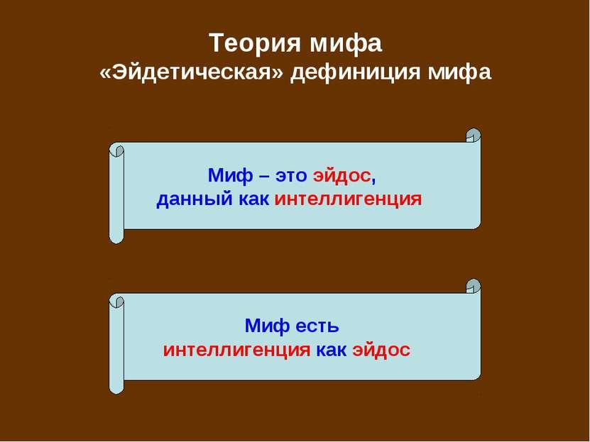 Теория мифа «Эйдетическая» дефиниция мифа Миф – это эйдос, данный как интелли...