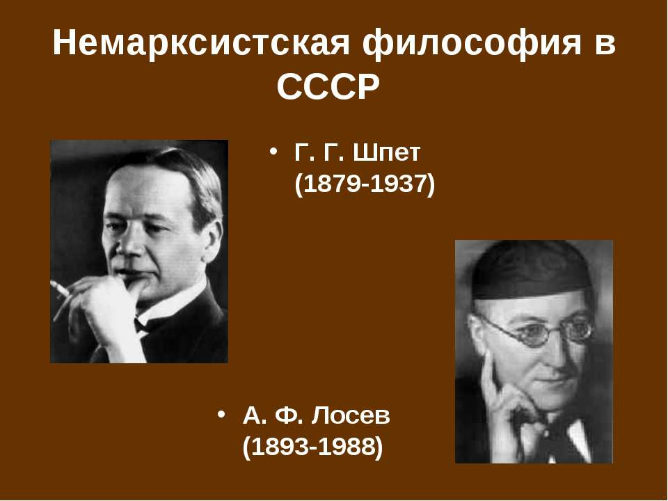 Немарксистская философия в СССР Г.Г.Шпет (1879-1937) А.Ф.Лосев (1893-1988)