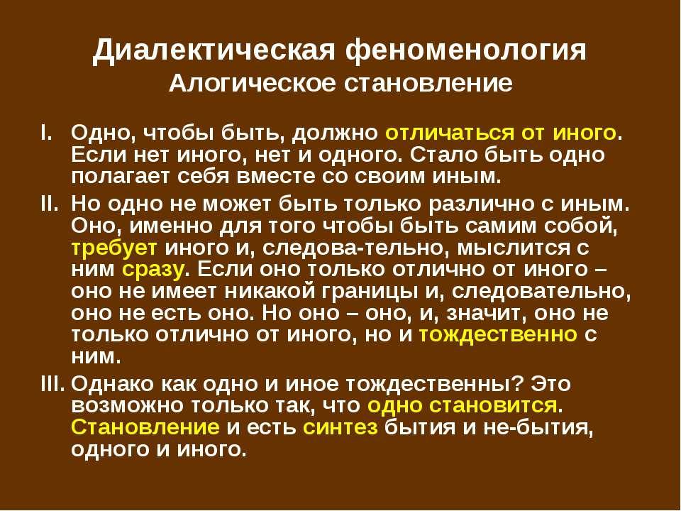 Диалектическая феноменология Алогическое становление Одно, чтобы быть, должно...