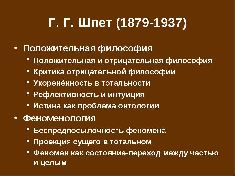 Г.Г.Шпет (1879-1937) Положительная философия Положительная и отрицательная ...