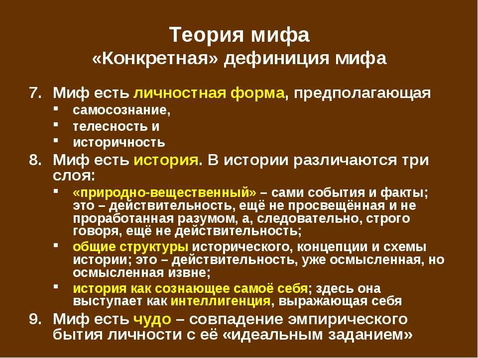 Теория мифа «Конкретная» дефиниция мифа Миф есть личностная форма, предполага...