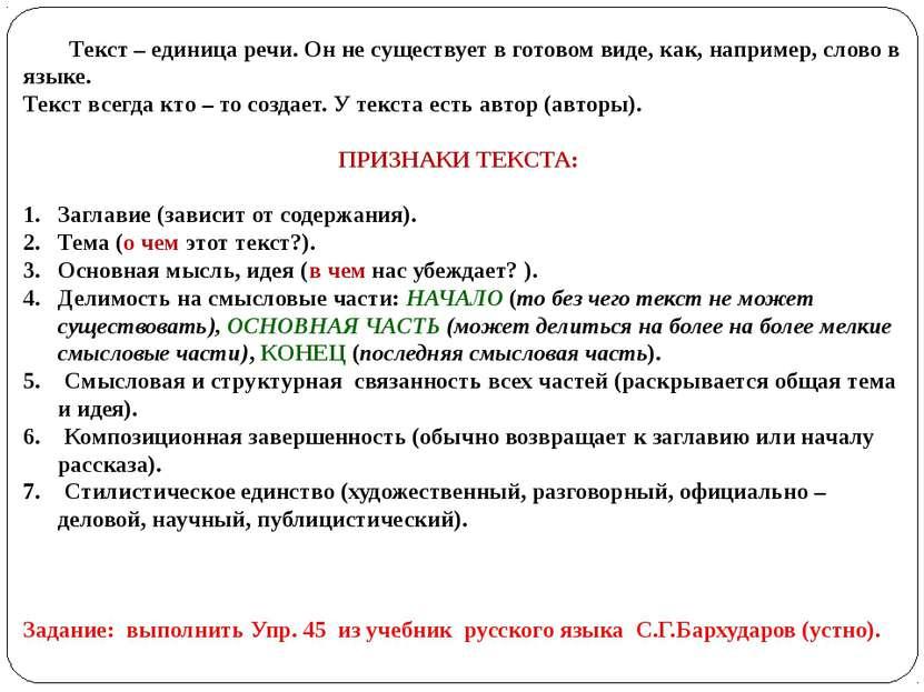 Текст – единица речи. Он не существует в готовом виде, как, например, слово в...