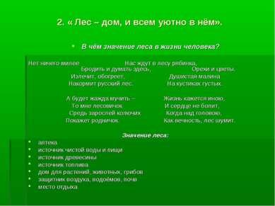 2. « Лес – дом, и всем уютно в нём». В чём значение леса в жизни человека? Не...